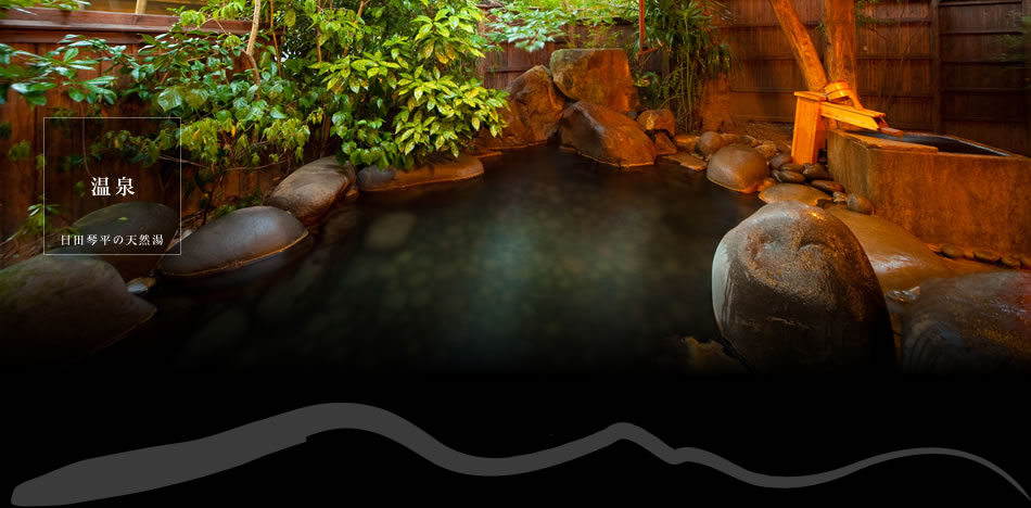 日田琴平温泉かやうさぎの温泉