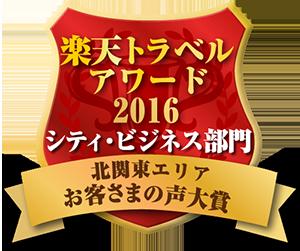 楽天トラベルアワード2016 北関東エリアお客さまの声大賞