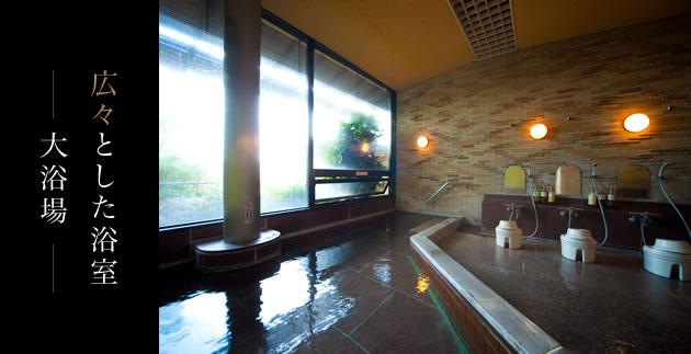 眺望の宿しおりお風呂