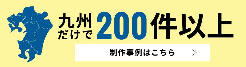 制作実績九州だけで200件以上