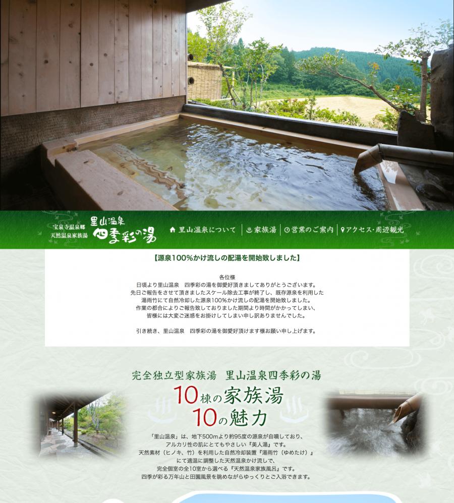 里山温泉色彩の湯