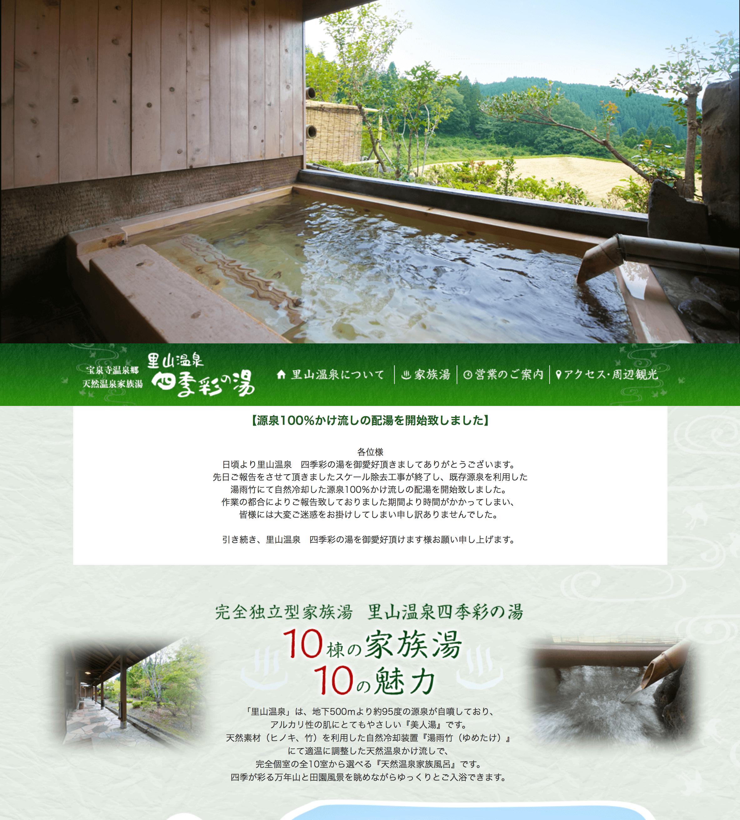 里山温泉色彩の湯様