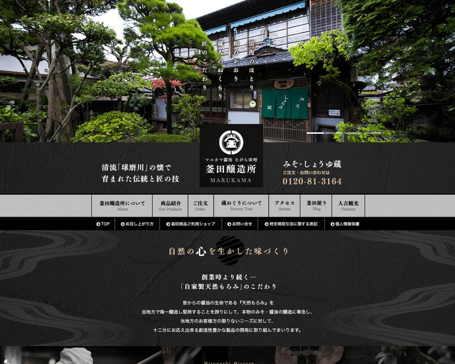 釜田醸造所