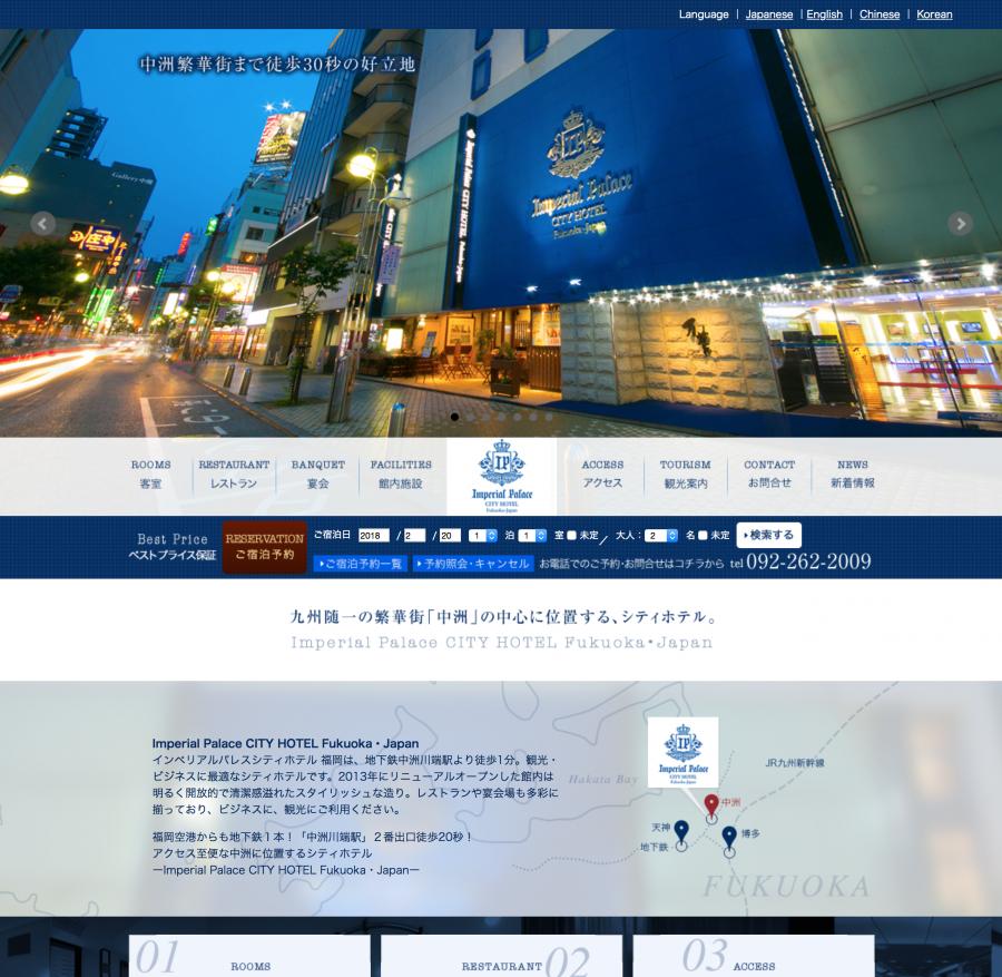 Imperial Palace CITY HOTEL Fukuoka インペリアルパレスシティホテル福岡