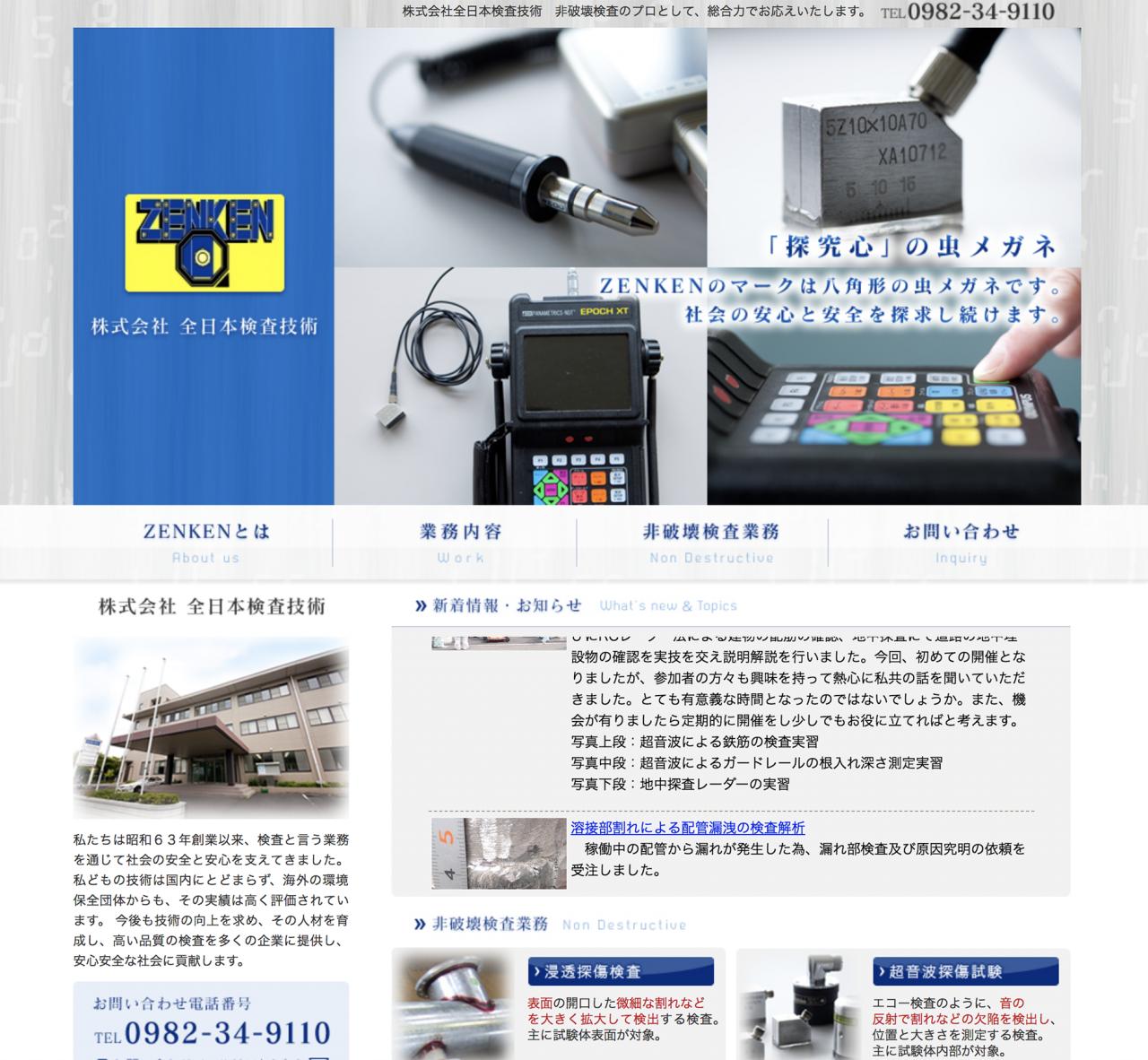 株式会社 全日本検査技術