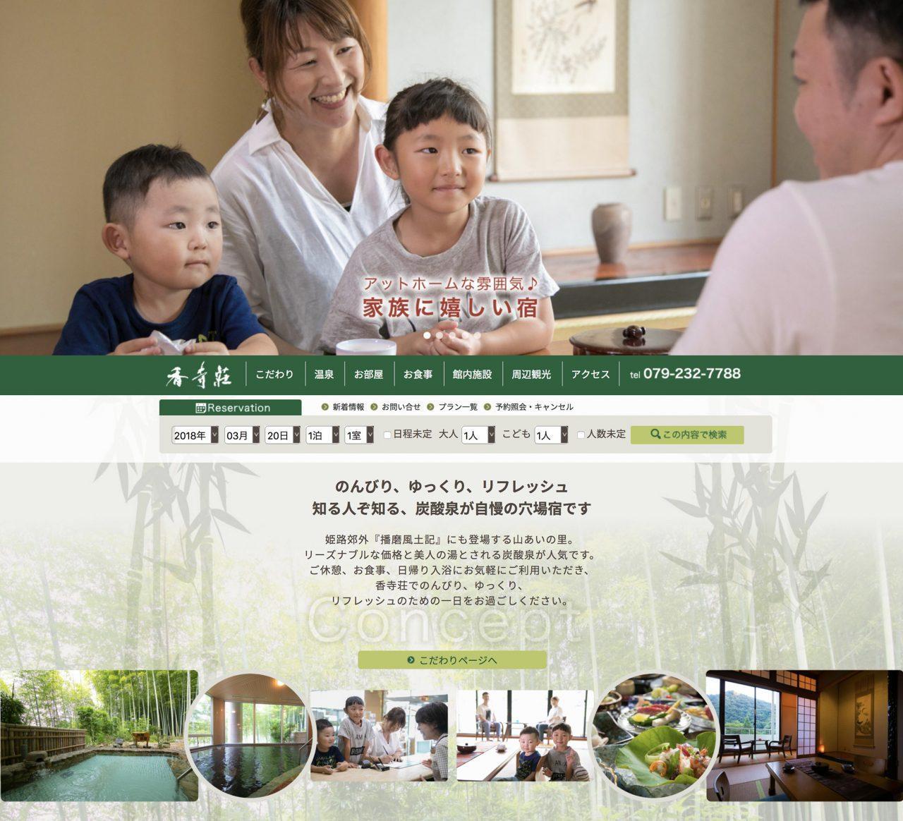 姫路市休養センター 香寺荘