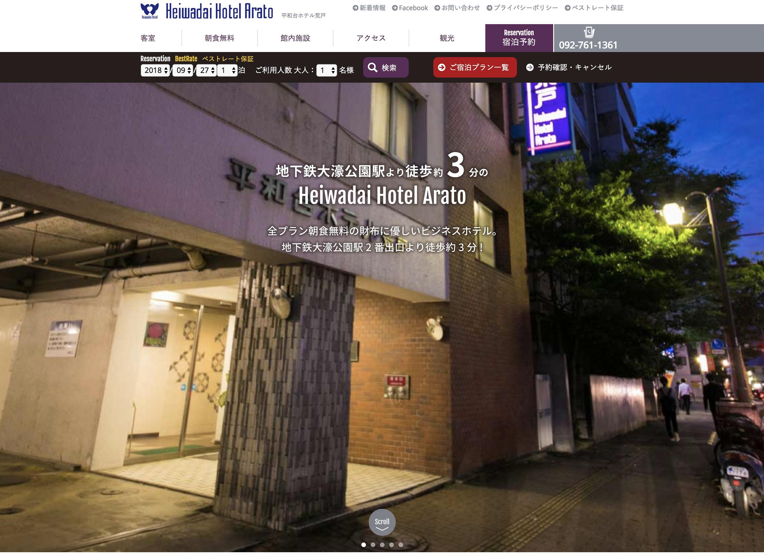 平和台ホテル荒戸様