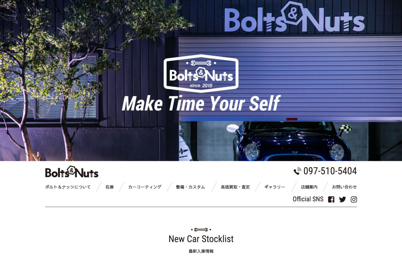 Bolts & Nuts(ボルト&ナッツ)