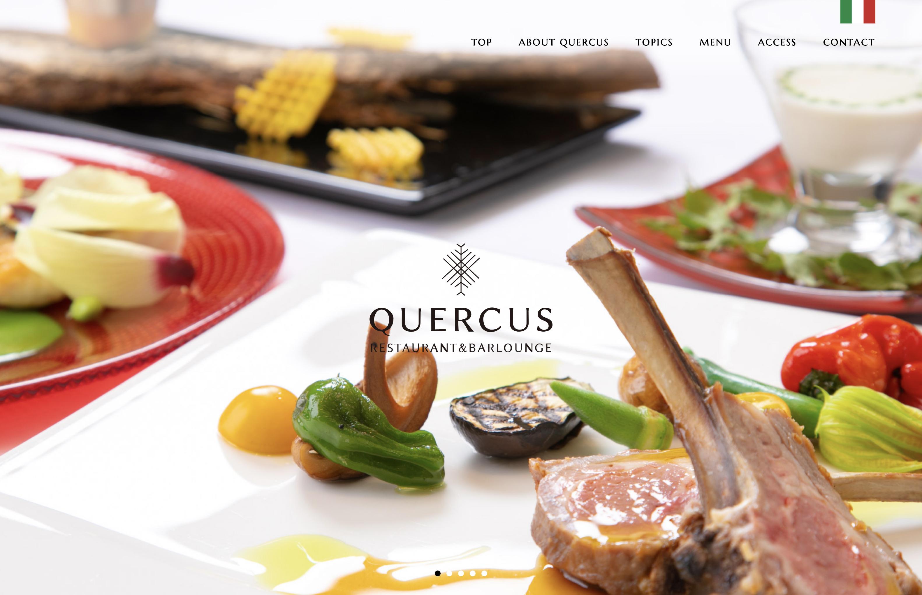 湯布院イタリアン QUERCUS(ケルカス)様