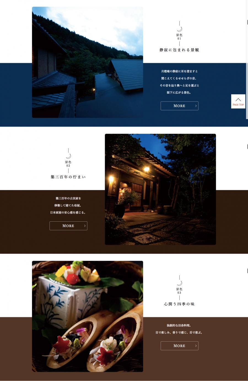 集客ツールだけではなく総合的な旅の提案ツールとしてのホームページ