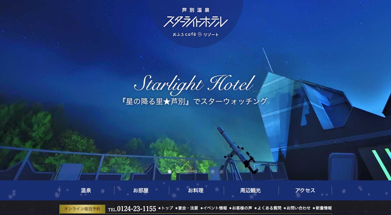 芦別温泉 スターライトホテル様