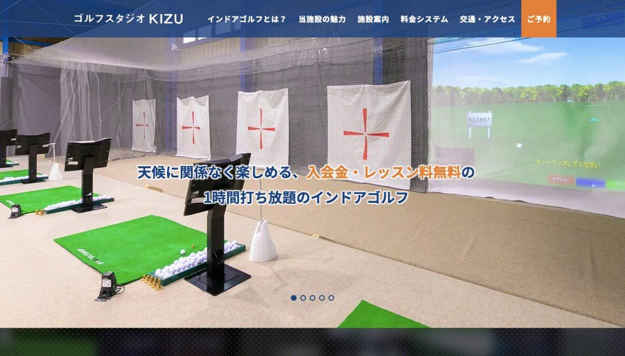 ゴルフスタジオKIZU