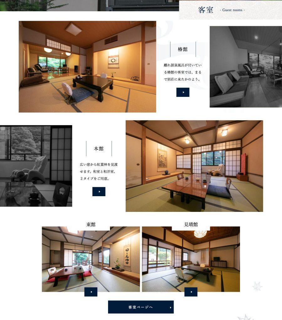 高単価の客室が売れる表現