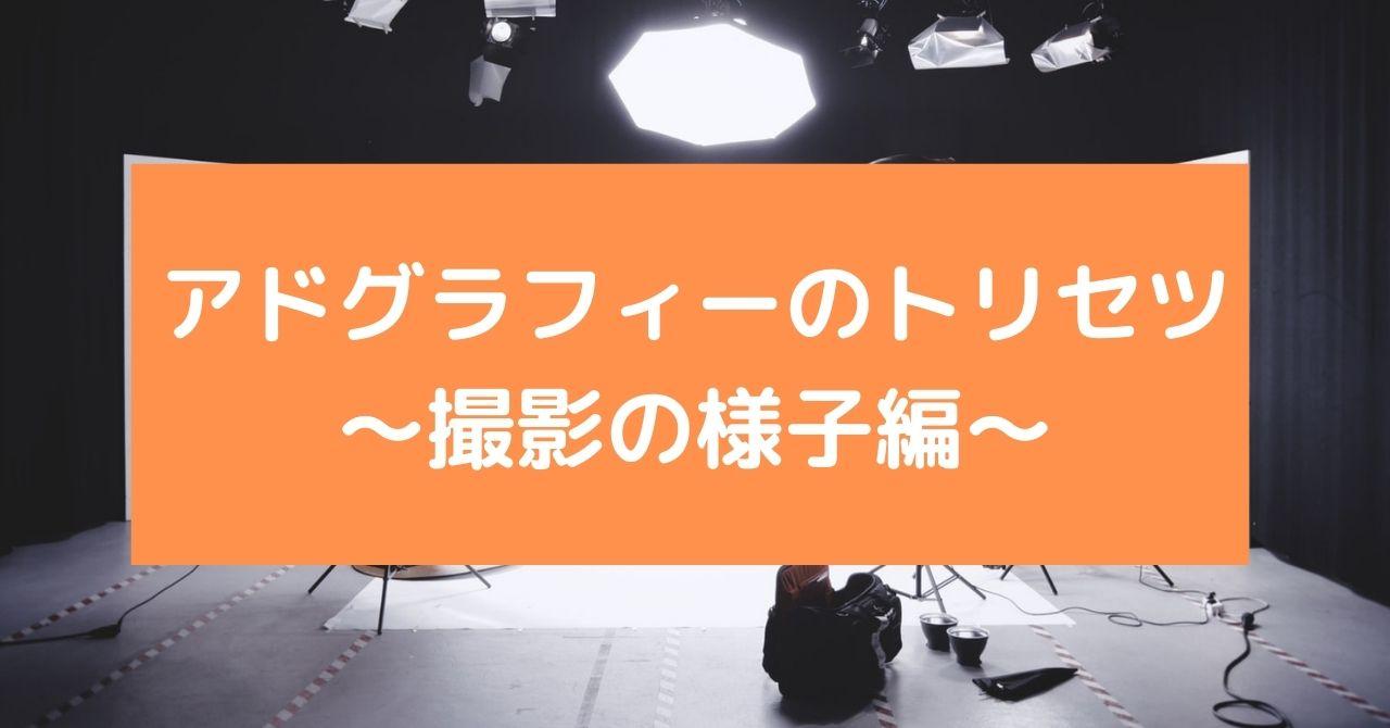 【アドグラフィーのトリセツ】撮影編