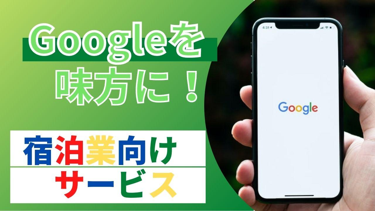 【宿泊事業者向け】新Googleサービス