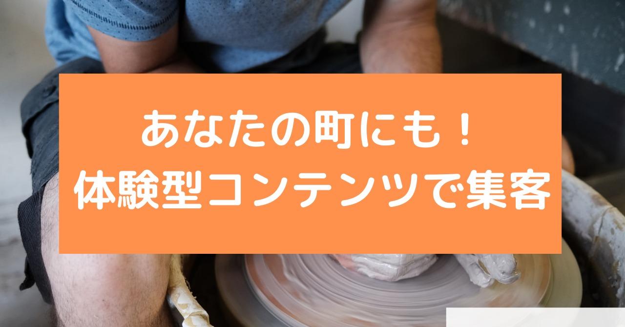 【訪日客向け】体験型コンテンツで集客〜その1〜