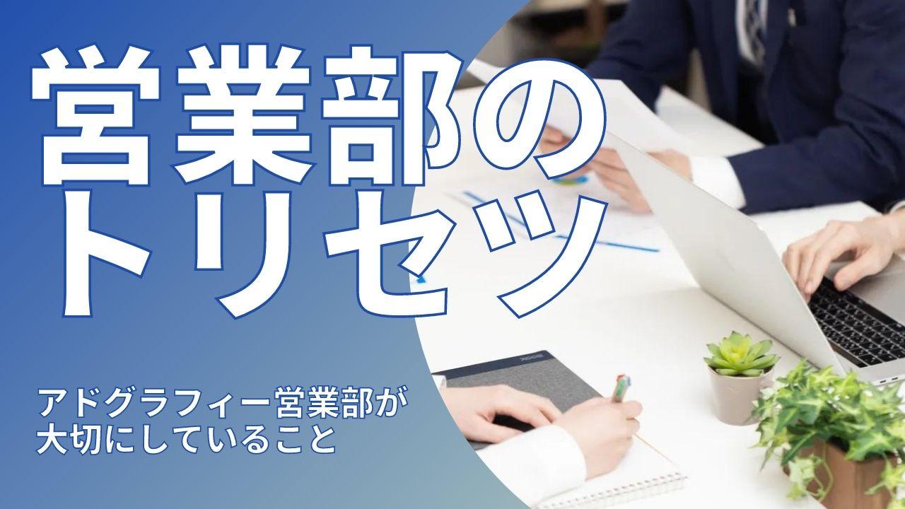 【アドグラフィーの説明書】営業部編