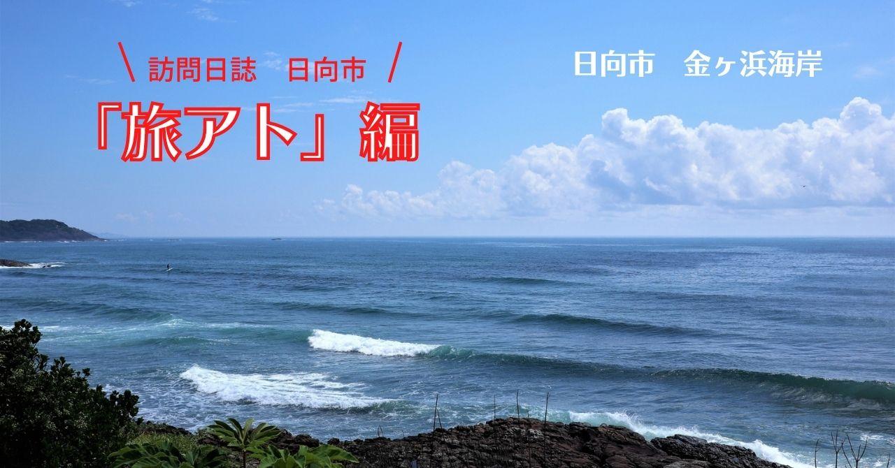 【訪問日誌】日向市 〜旅アト〜