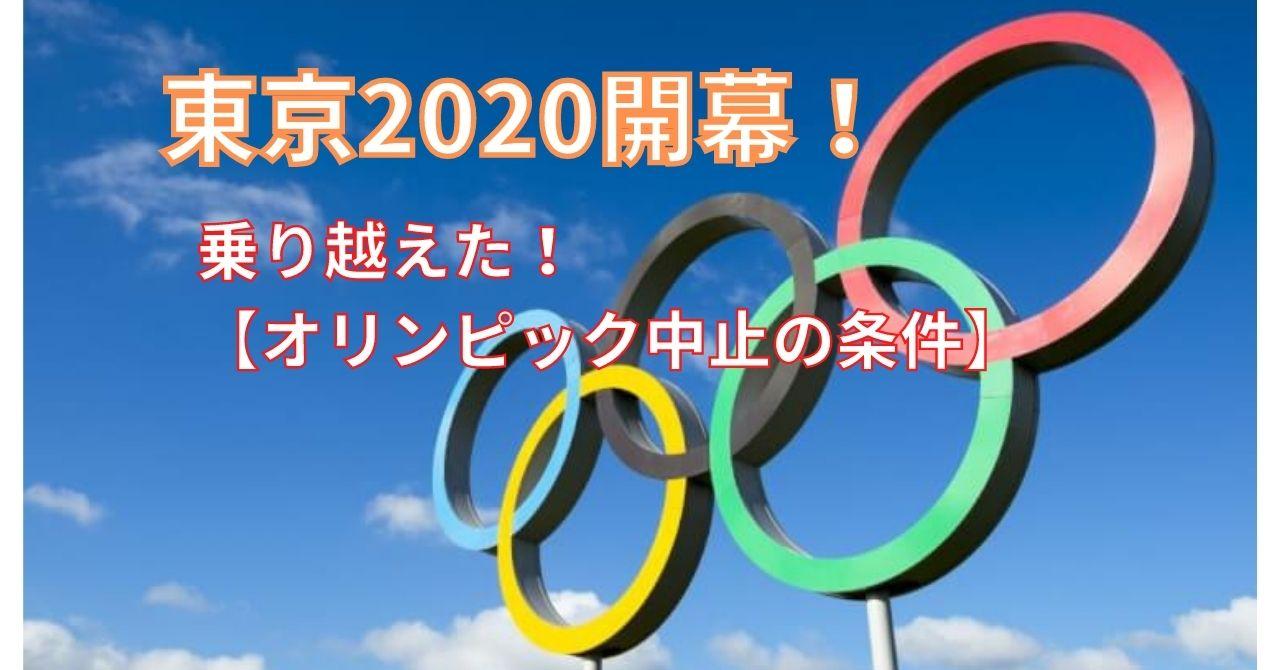 【旅行小噺】東京2020オリンピック開会式!