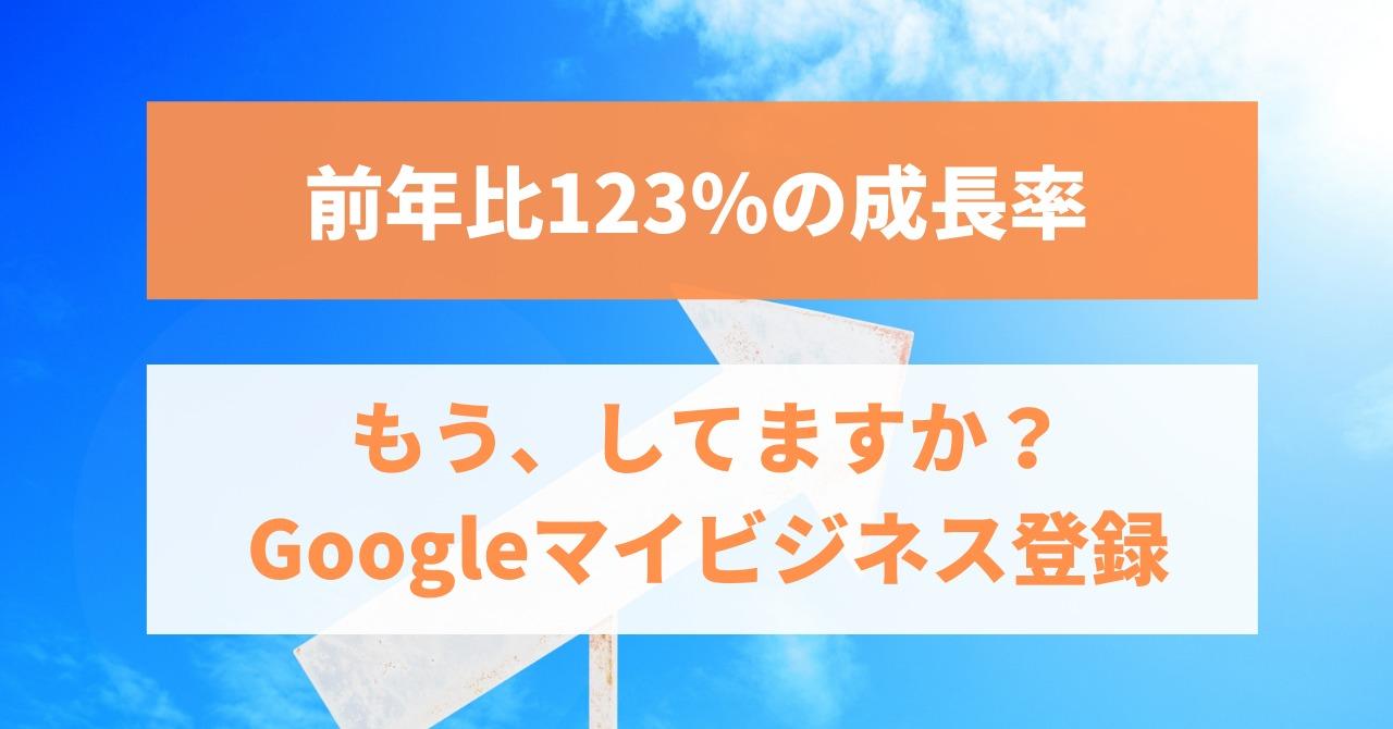 【今なら先駆者】Googleマイビジネス登録しました?