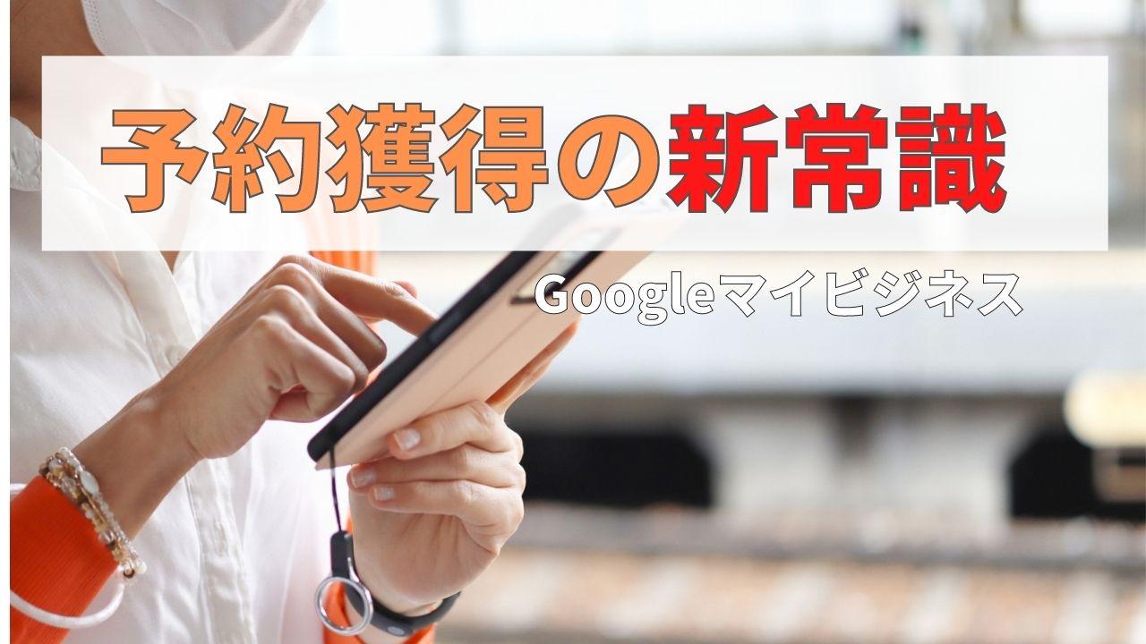 Googleマイビジネスで予約獲得