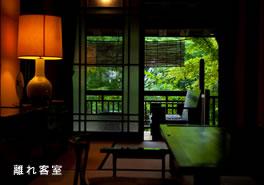 日田琴平温泉かやうさぎの離れ客室写真