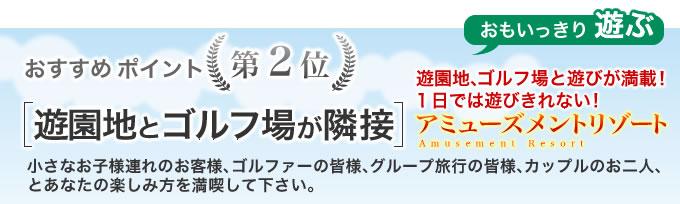 城島高原おすすめポイント1