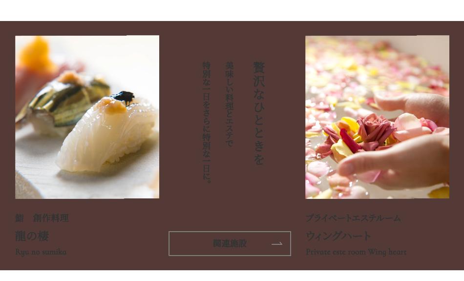 贅沢なひとときを 鮨 創作料理 龍の棲 プライベートエステルームウィングハート