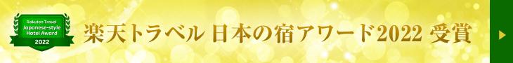 日本の宿アワード2020受賞