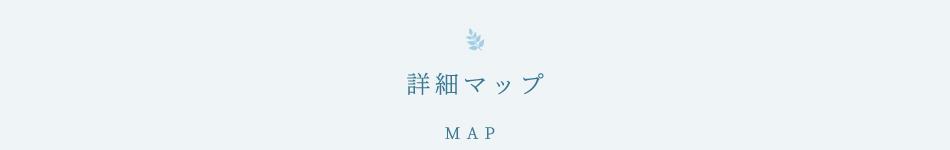 詳細マップ