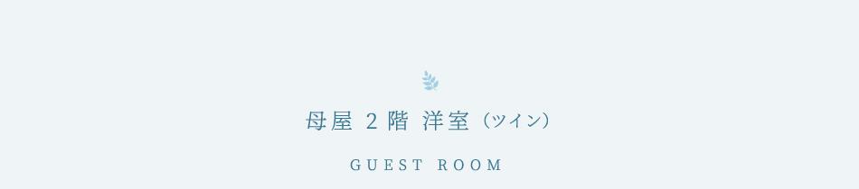 母屋 2階 洋室(ツイン)