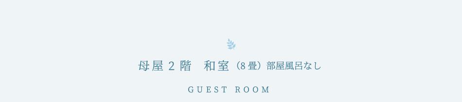 母屋2階  和室(8畳)部屋風呂なし