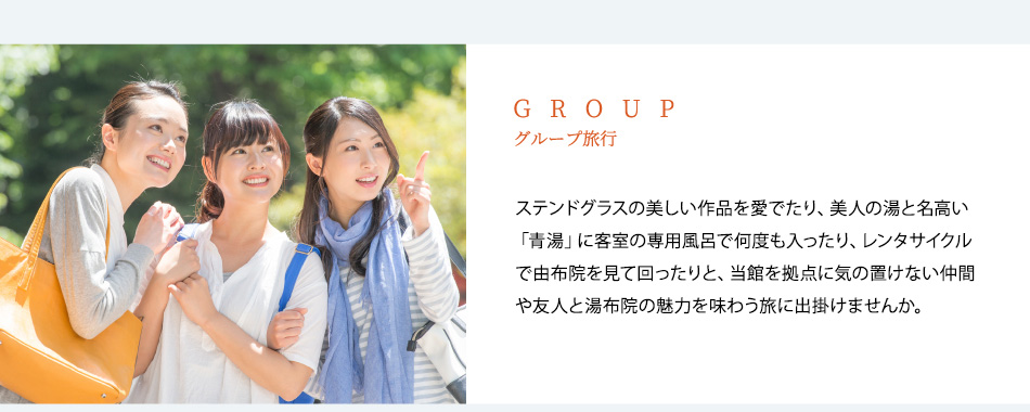 グループ旅行