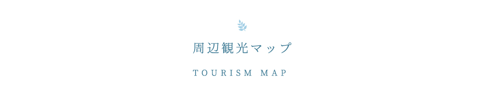周辺観光マップ